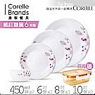 [買再送盒]美國康寧 CORELLE 嫣紅微風碗盤餐具6件組(PKB0601)