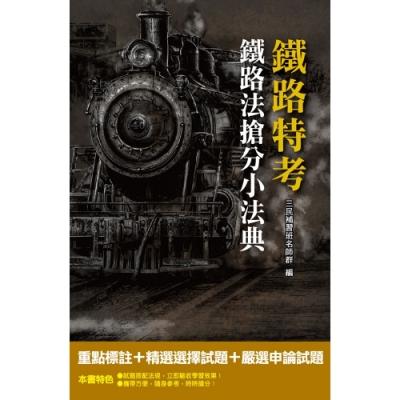 2019年全新版 鐵路法搶分小法典(重點標示+精選試題)(鐵路佐級適用)