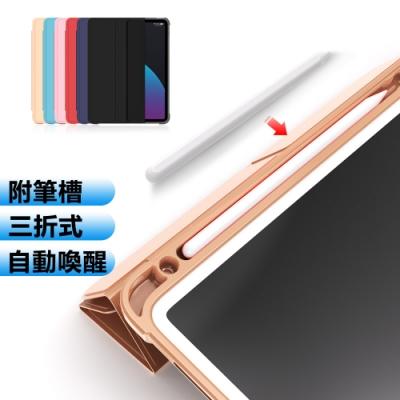Geroots蘋果10.9吋 iPad Air4三折平板保護背蓋皮套(附筆槽)