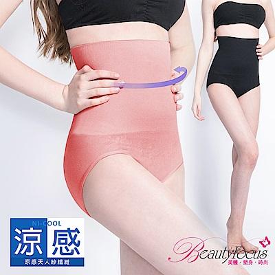 BeautyFocus 180D涼感超高腰三角塑褲(2件組)
