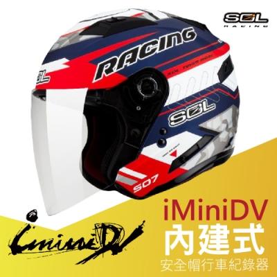 【iMiniDV】SOL+DV SO-7 極速先鋒 內建式 安全帽 行車紀錄器/消藍/紅白銀