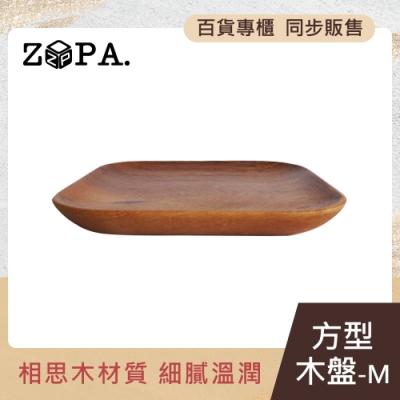 【掌廚】ZOPAWOOD 方型木盤M