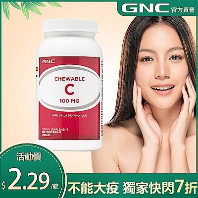 時時樂下殺-GNC健安喜  防護升級 喜維C 180錠/瓶