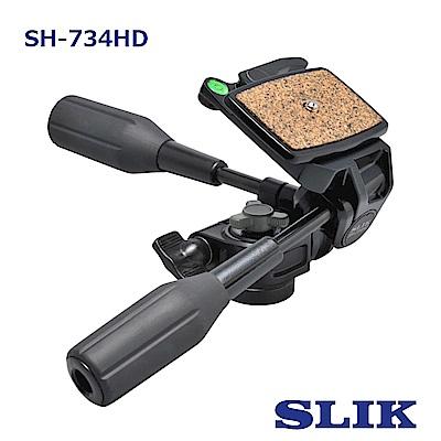 日本 SLIK SH-734HD BK 三向雲台