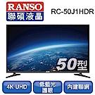 RANSO聯碩 50吋 4K HDR 內建聯網 LED 液晶顯示器+視訊盒 RC-50J1HDR