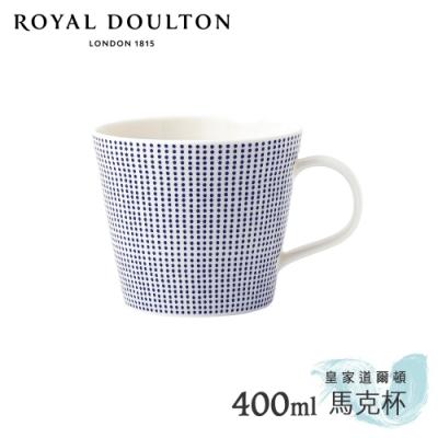Royal Doulton皇家道爾頓 Pacific海洋系列 400ml馬克杯(沙紋)