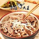 【牛雜大王】清燉牛腩牛肉麵