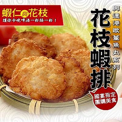 興達港 歐董 月亮花枝蝦餅2包(2片/包)+花枝蝦排(12塊)