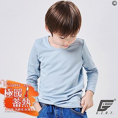 GIAT台灣製極暖昇溫5℃蓄熱刷毛衣(童款-哥倫藍)
