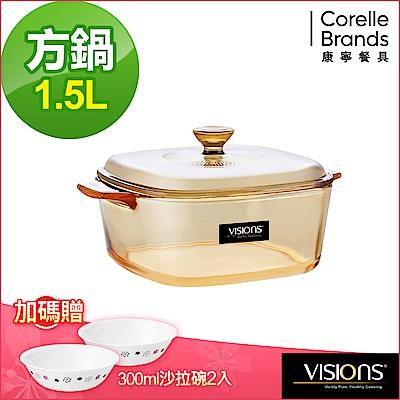 美國康寧 Visions 1.5L晶彩方型透明鍋(原裝組)