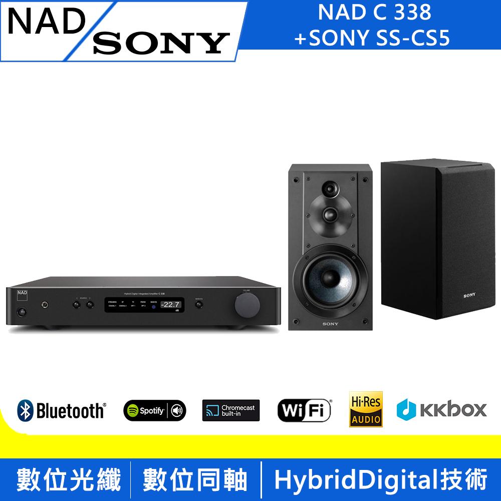NAD 數位/類比兩用綜合擴大機 C338 + SONY 立體聲書架式喇叭SS-CS5