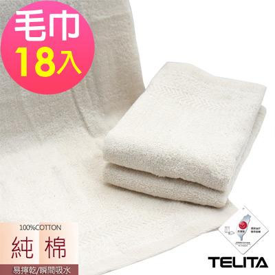 TELITA 嚴選素色無染易擰乾毛巾(超值18入組)