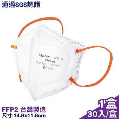 戴爾康 FFP2五層高防護口罩 30入