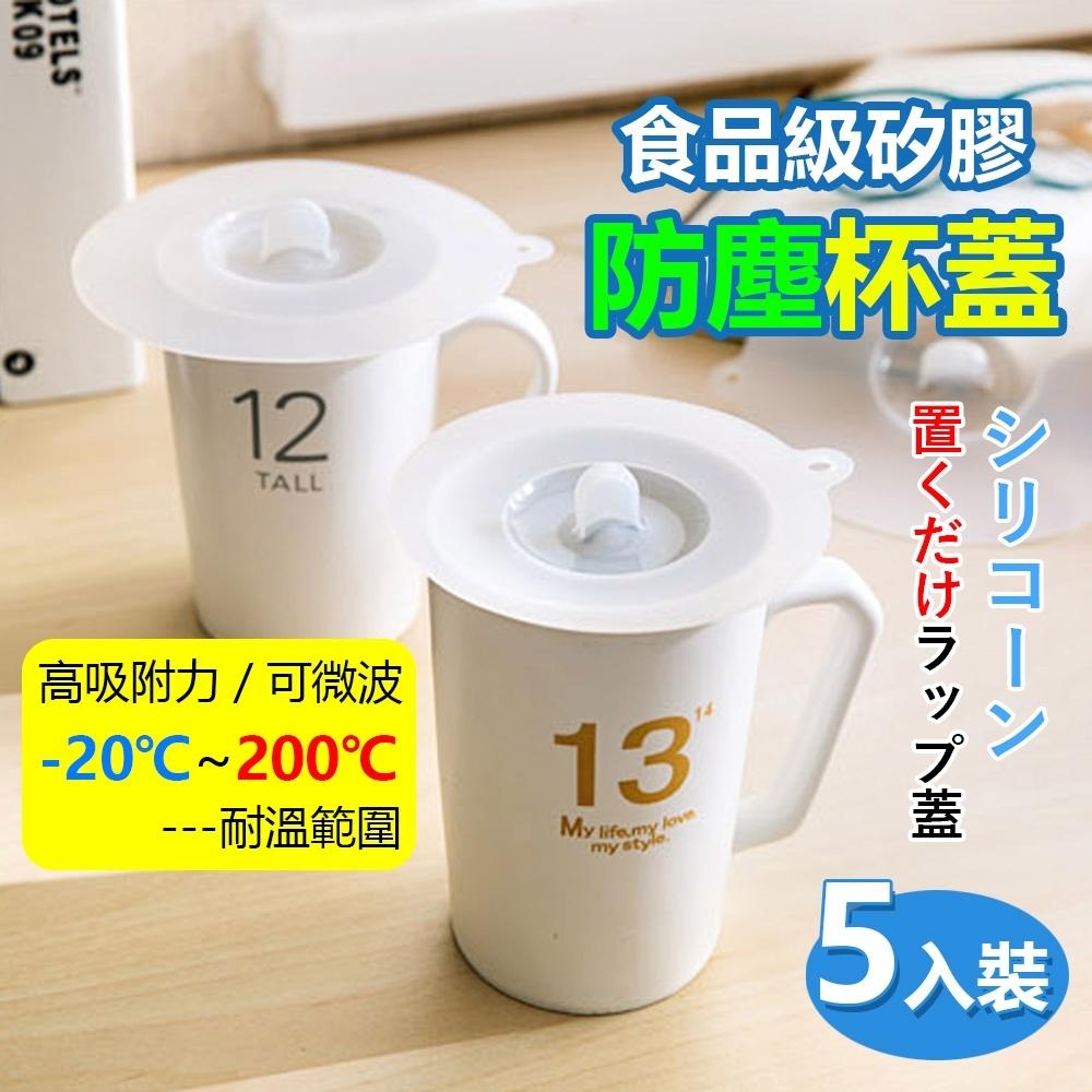 【溫潤家居】居家食品級無毒矽膠杯蓋(5入)茶杯水杯防塵蓋