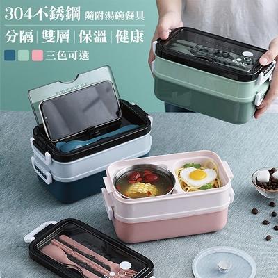 【酷奇】304不鏽鋼雙層分隔便當盒(附餐具湯碗)