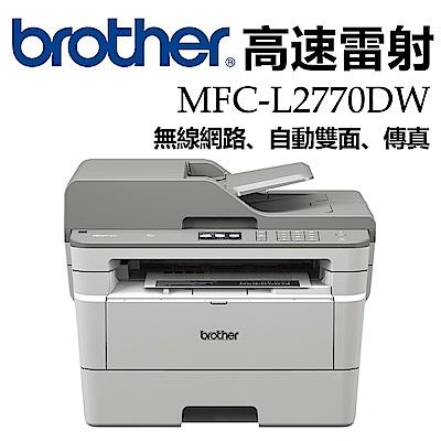 Brother MFC-L 2770 DW 黑白雷射無線自動雙面複合機