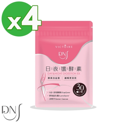 DNS 日夜孅酵素X4(30顆/袋)