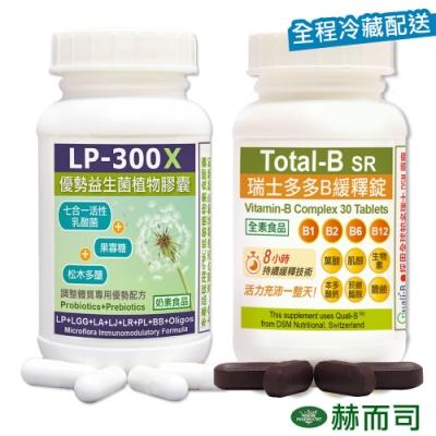 赫而司 調整體質活力充沛超值組(LP-300X優勢益生菌60顆+緩釋B群維他命30顆)