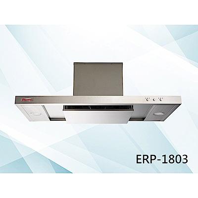 愛菲爾eiffel強制換氣崁入式排油煙機80(ERP-1803)