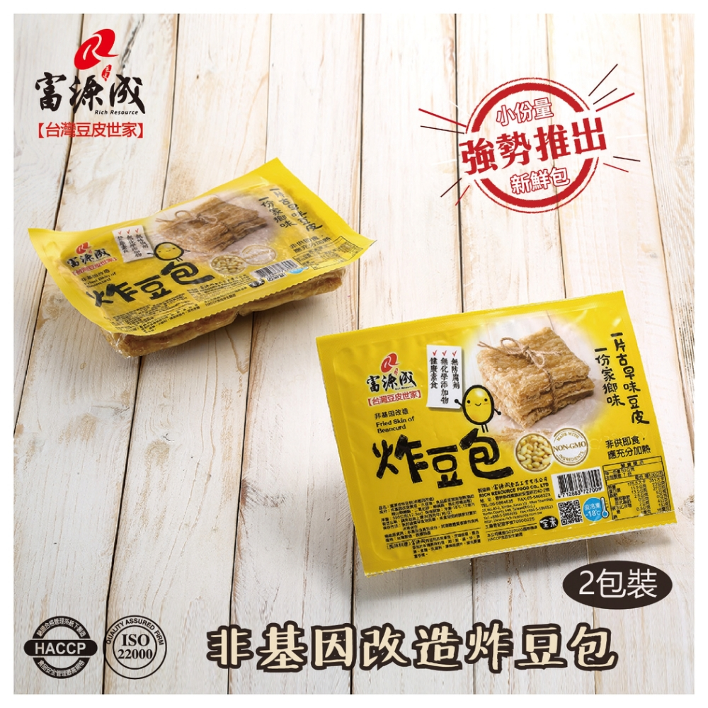 (任選) 富源成食品 非基改炸豆包(350g*2入) 純手工製作 素食可食-M0302