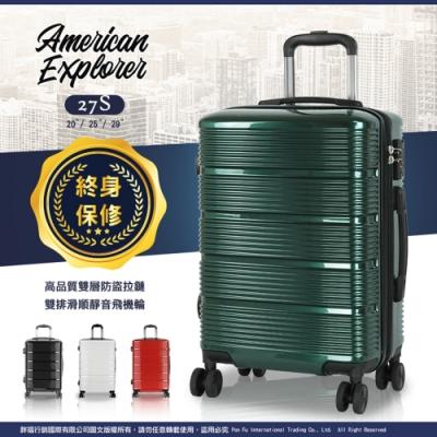 美國探險家 American Explorer 行李箱 25吋+29吋 27S (巴西綠)