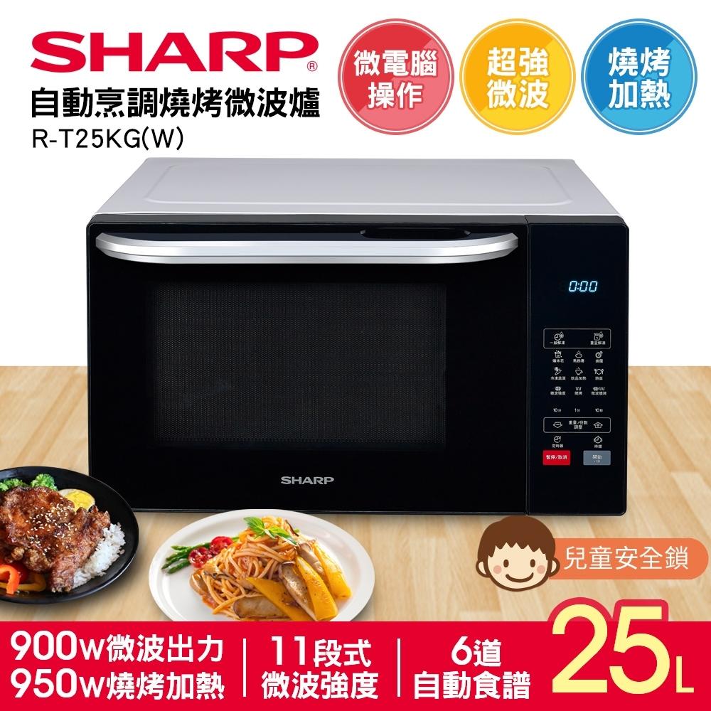 SHARP 夏普 25L多功能自動烹調燒烤微波爐R-T25KG(W)