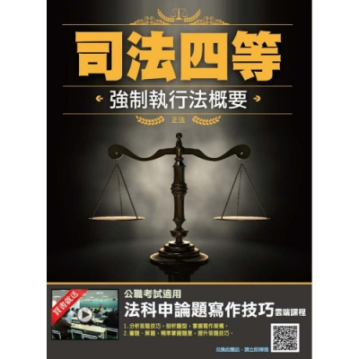 2019年強制執行法概要(司法四等適用)(T115J19-1)