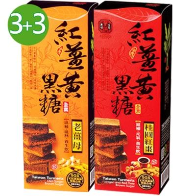 豐滿生技 紅薑黃黑糖雙享6入組(老薑母3盒;桂圓紅棗3盒)