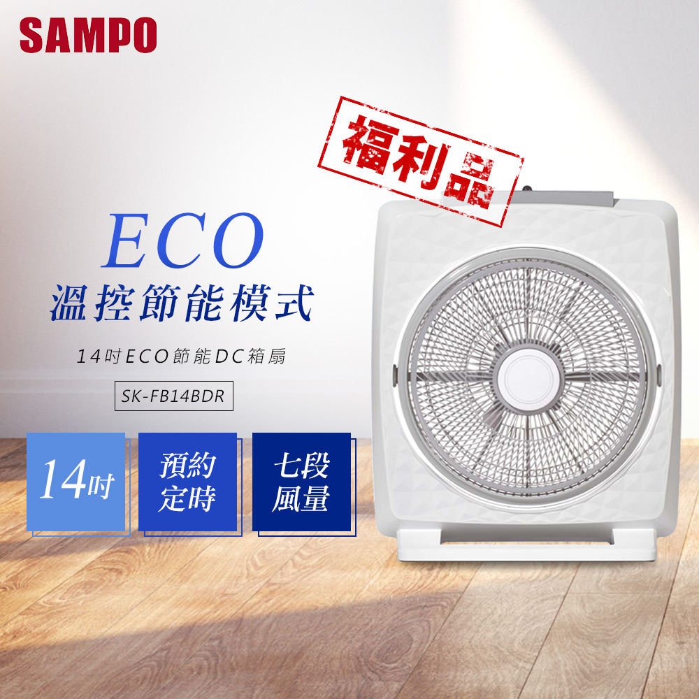 【超值限量福利品】SAMPO聲寶 14吋DC箱扇(SK-FB14BDR)