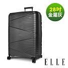 ELLE 法式浮雕系列-28吋輕量PP材質行李箱-金屬灰 EL3126328-71
