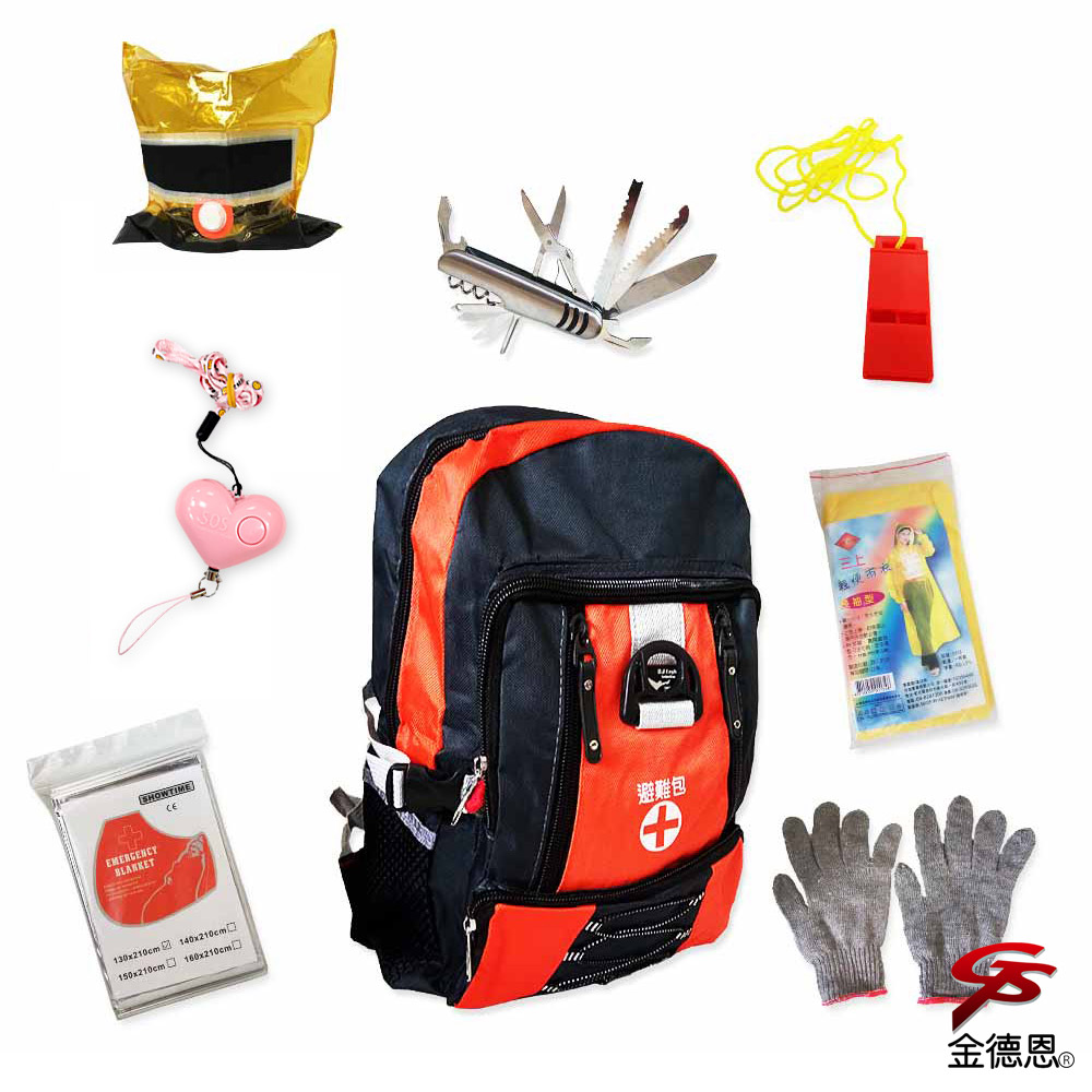 【組合包】七合一急救防災避難包附後背包/防煙面罩/警報器/哨子/瑞士刀/毯子/雨衣/手套