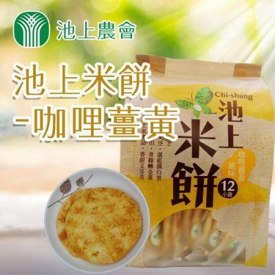 【池上農會】池上米餅-咖哩薑黃(135gx20包)x1箱