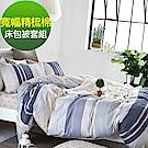 La lune 100%台灣製40支寬幅精梳純棉雙人床包被套四件組 小美好