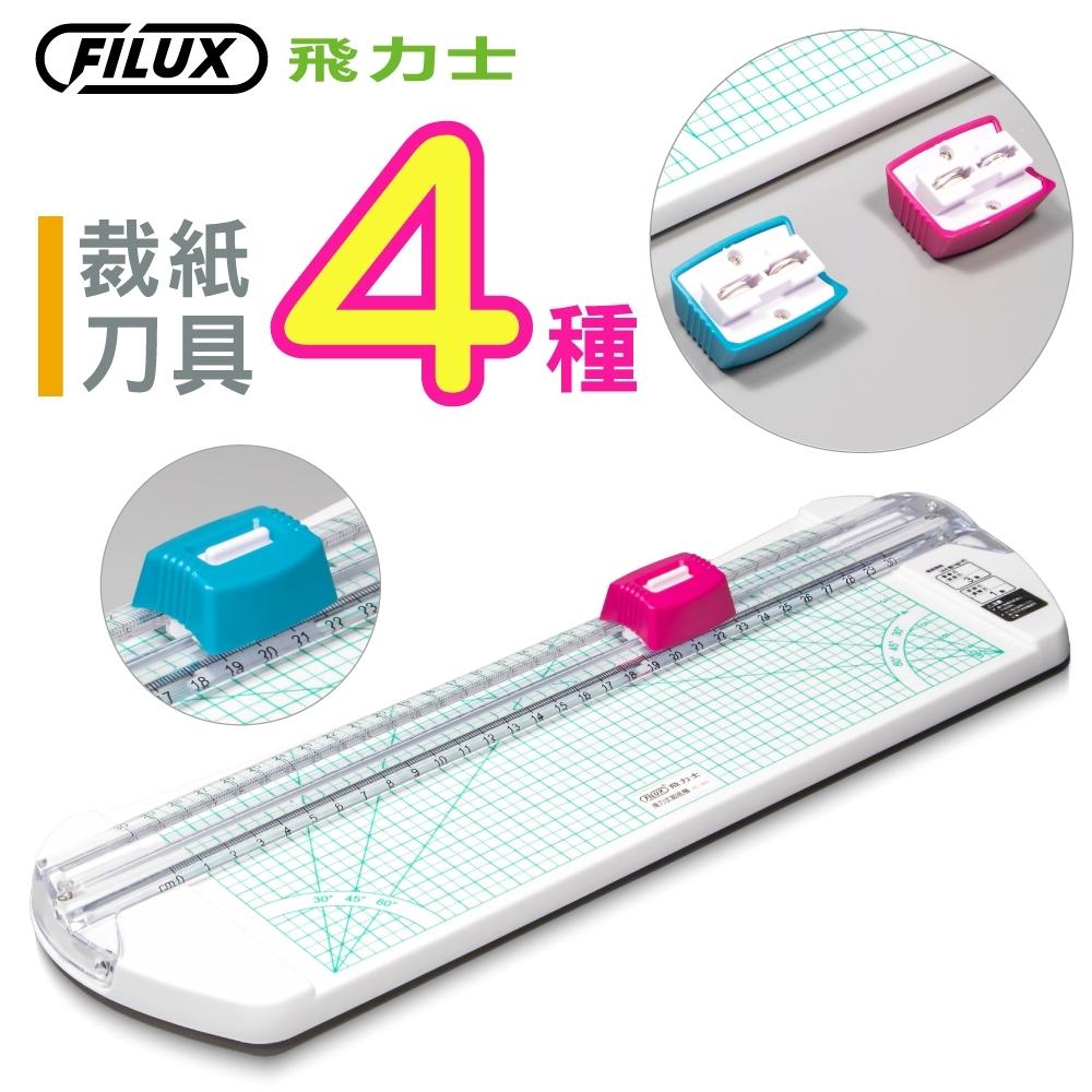 【FILUX 飛力士】4種滑刀式裁紙機 直線 波浪 折線 虛線FC-303(多功能裁紙機)