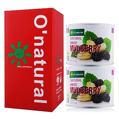 O natural 歐納丘 純天然土耳其雙椹果乾150gX2-加贈禮盒