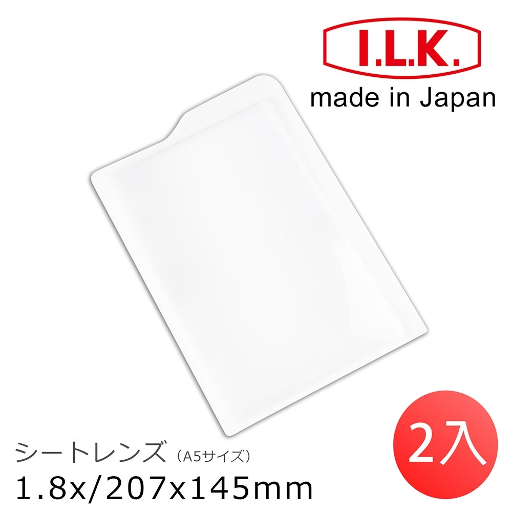 (2入一組)【日本I.L.K.】1.8x/207x145mm 日本製超輕薄攜帶型放大鏡 A5尺寸 022