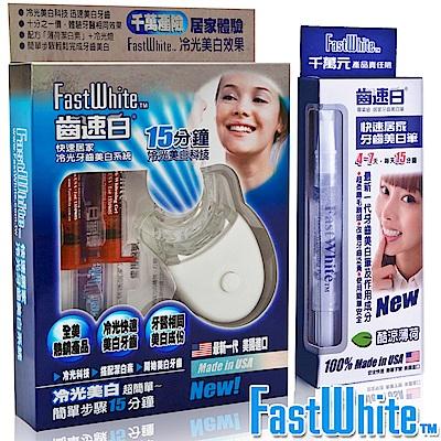 FastWhite齒速白 冷光牙齒美白系統+隨身牙齒美白筆
