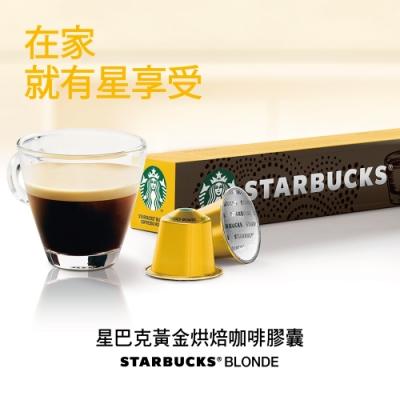 星巴克黃金烘焙咖啡膠囊(10顆/盒;適用於Nespresso膠囊咖啡機)