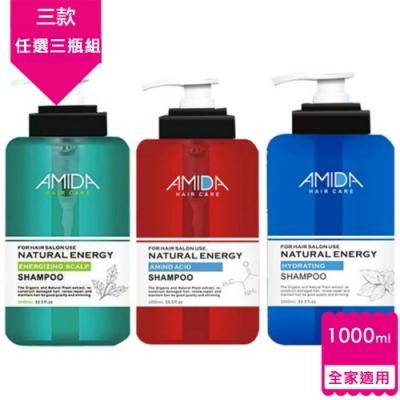 Amida蜜拉專業換季頭皮保養洗髮精任選三入