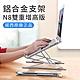 NUOXI諾西原廠 N8雙重增高版 鋁合金筆記型電腦散熱支架 輕量折疊 升降筆電支架 摺疊便攜NB筆電架 product thumbnail 1