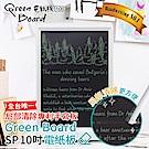 Green Board SP 10吋 局部清除電紙板 (冰川白) 手寫塗鴉板 寫字板