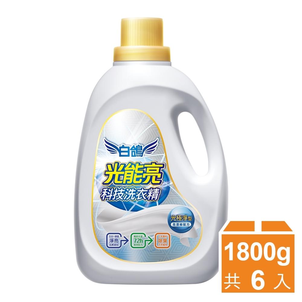 白鴿 光能亮極淨科技洗衣精-1800gx6瓶