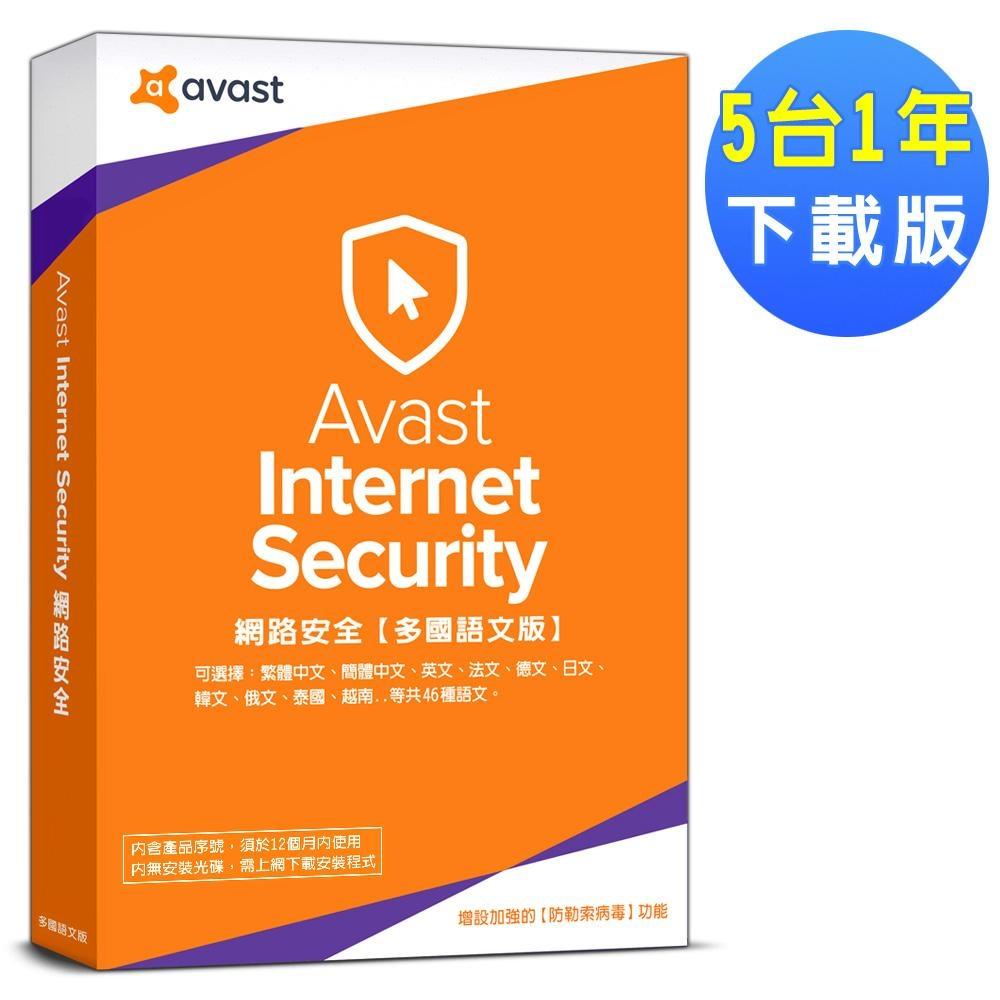 ▼Avast 2019 網路安全5台1年下載版