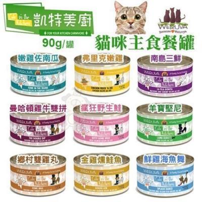 【12罐組】Cats in the Kitchen凱特美廚貓咪無穀主食罐90g