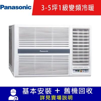 Panasonic國際牌 3-5坪 1級變頻冷暖右吹窗型冷氣 CW-P28HA2