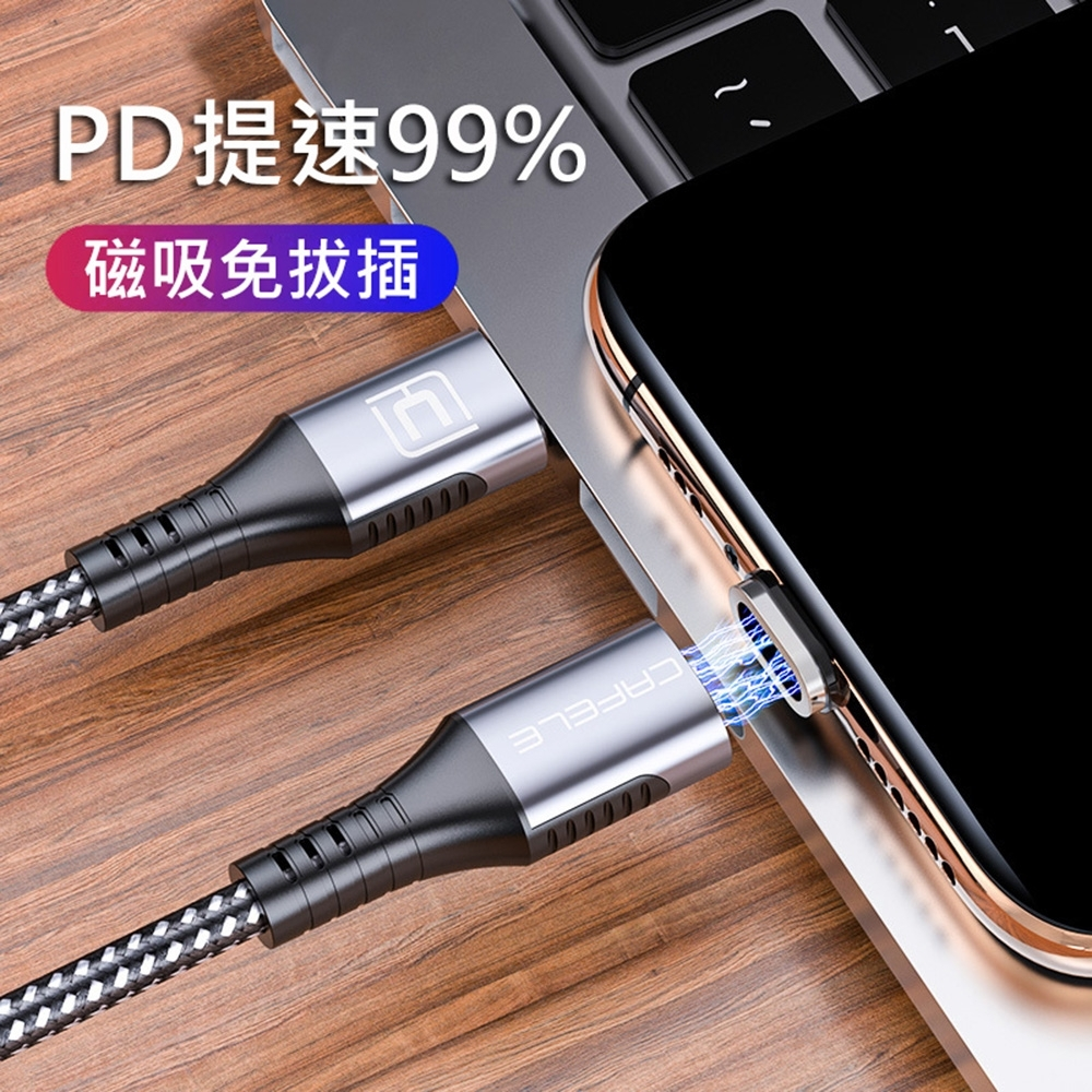 Cafele PD磁吸快充線/數據線 Type-C(USB-C)PD快充 Type-C to Type-C接頭 傳輸充電線