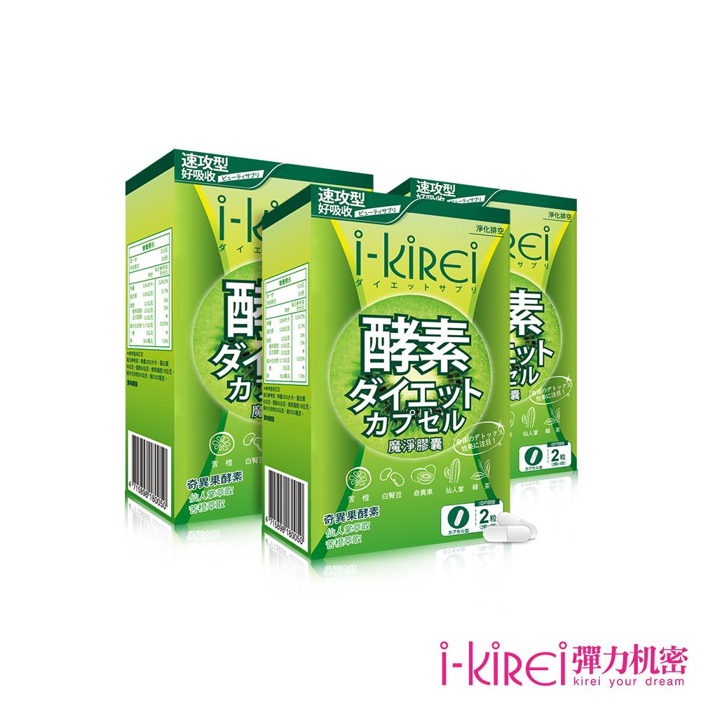 i-KiREi 魔淨膠囊-3盒組(共90粒)