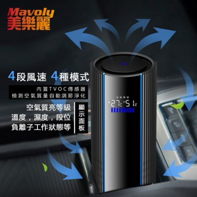 Mavoly 美樂麗 鋁合金杯型 負離子空氣清淨機 C-0279 (適用2坪內空間/USB供電)