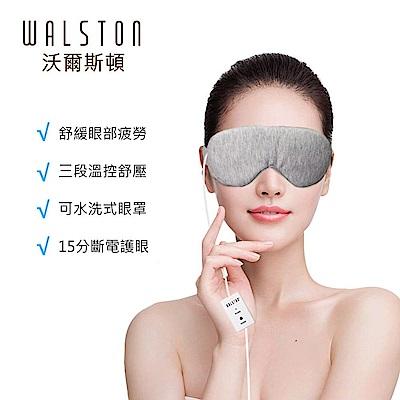 WALSTON 沃爾斯頓 最新一代 三段溫控舒壓熱敷眼罩 眼部