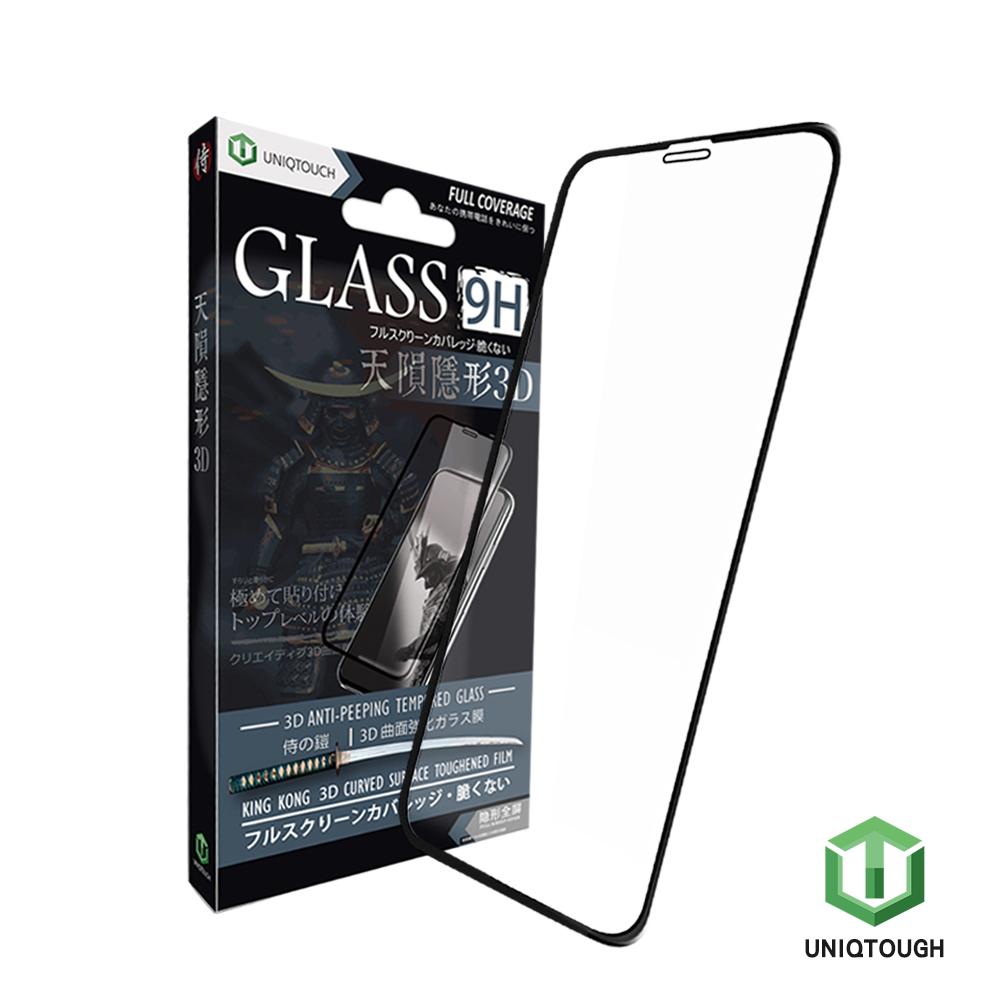 UNIQTOUGH iPhone 11 Pro Max/Xs Max天隕隱形3D滿版鋼化膜
